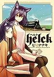 Helck(6): 裏少年サンデーコミックス