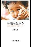 手話を生きる――少数言語が多数派日本語と出会うところで