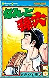 なんと孫六(7) (月刊少年マガジンコミックス)