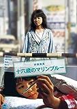 十六歳のマリンブルー [DVD]