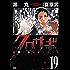 クロサギ(19) (ヤングサンデーコミックス)
