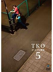 TKOゴールデン劇場5 [DVD]