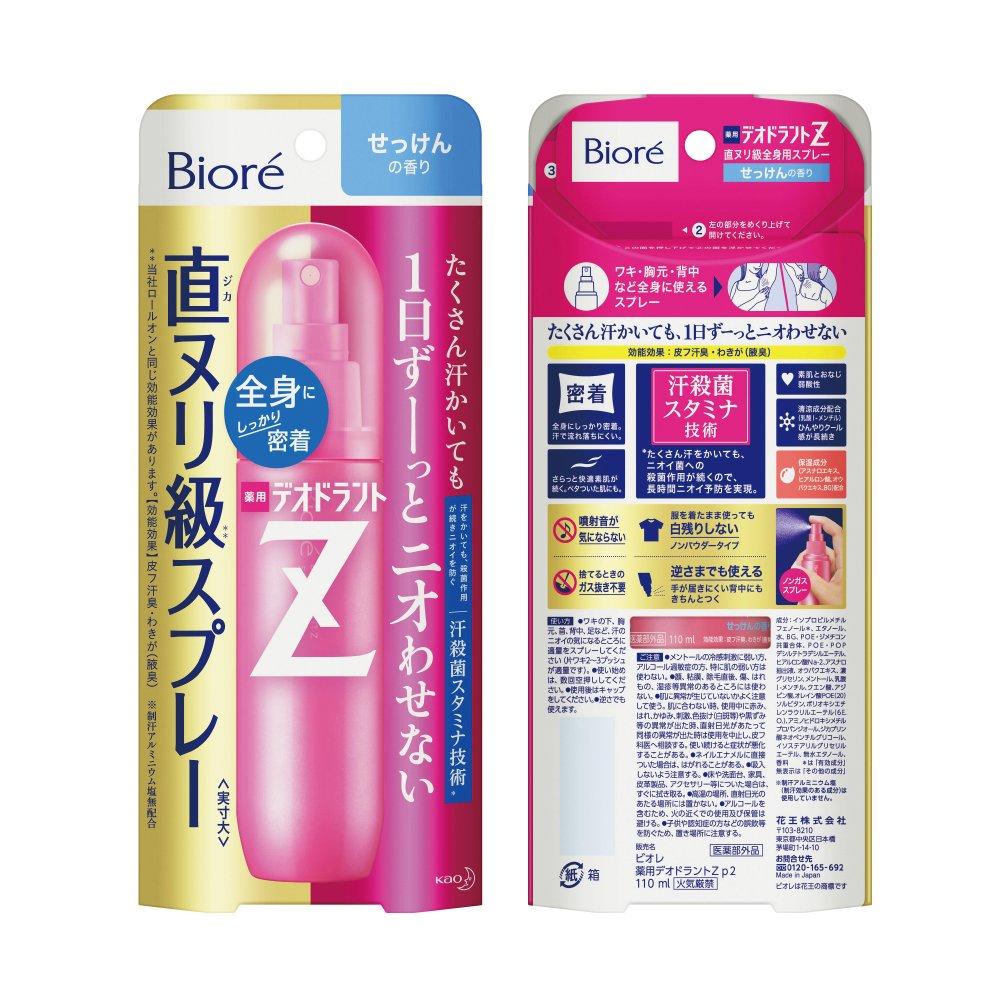 Biore 藥用止汗劑 Z 噴霧型