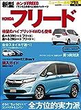 ニューカー速報プラス第37弾 新型HONDAフリード (CARTOPMOOK)