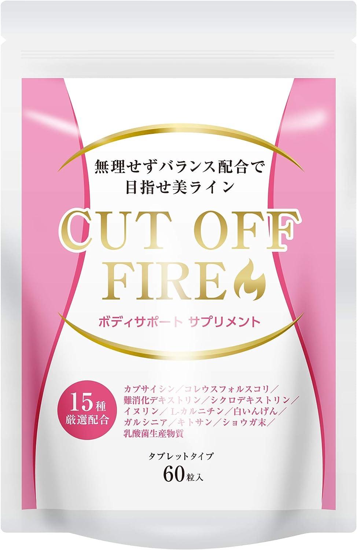 CUT OFF FIRE ボディーサポートサプリメント タブレットタイプ 60粒入