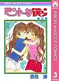 ミントな僕ら 3 (りぼんマスコットコミックスDIGITAL)