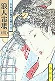 浪人市場 4 (山手樹一郎長編時代小説全集)