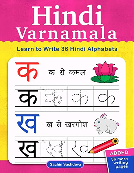 Hindi Varnamala Learn To Write 36 Hindi Alphabets For Kids Ages 3 5 Sachdeva Sachin 9781545246603 Amazon Com Books Come and fall in love💗 with the beautiful worldof bollywood.🎼💘🎼💕. hindi varnamala learn to write 36