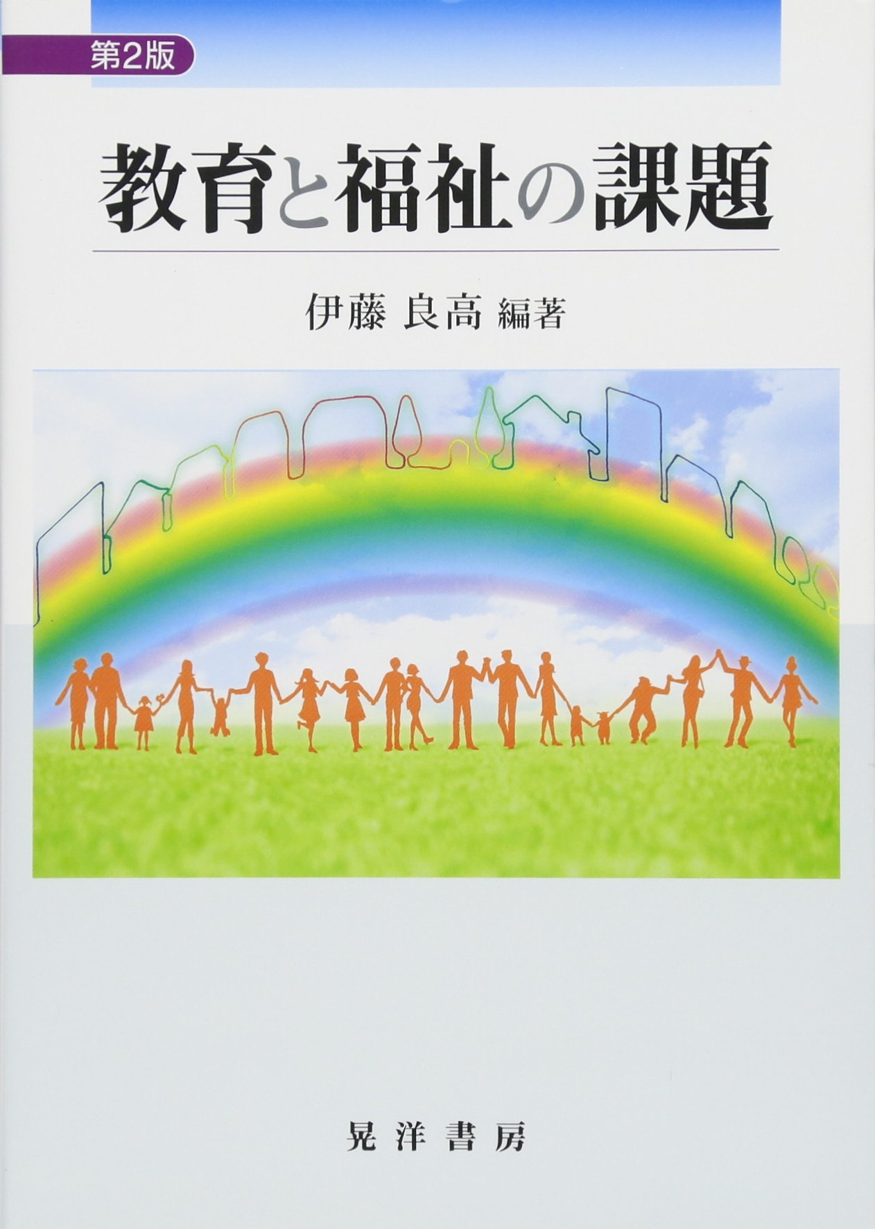第2版 教育と福祉の課題 | 伊藤 ...