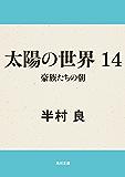 太陽の世界 14 豪族たちの朝 太陽の世界シリーズ (角川文庫)