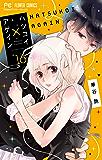 ハツコイ×アゲイン【マイクロ】(16) (フラワーコミックス)
