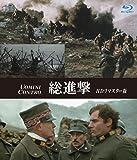 総進撃 HDリマスター版 ブルーレイ [Blu-ray]