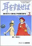 耳をすませば (3) (アニメージュコミックススペシャル―フィルム・コミック)