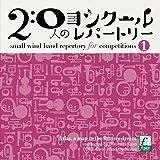 20人のコンクールレパートリー Vol.1: アトラス~夢への地図