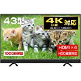 maxzen JU43SK03 03シリーズ 43V型 4K対応 液晶テレビ 地上・BS・110度CS 外付けHDD録画機能対応 裏番組録画機能搭載 ダブルチューナー メーカー1000日保証