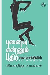 புனைவு என்னும் புதிர் - ஷோபாசக்தியின் 12 கதைகள்: Shobasakthiyin 12 Kathaikal (Tamil Edition) Kindle Edition