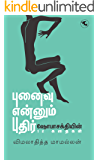 புனைவு என்னும் புதிர் - ஷோபாசக்தியின் 12 கதைகள்: Shobasakthiyin 12 Kathaikal (Tamil Edition)