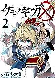ケモノギガ(2) (サイコミ×裏少年サンデーコミックス)