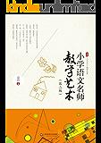 小学语文名师教学艺术(第二版) (大夏书系)