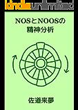 NOSとNOOSの精神分析 全3部