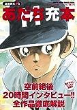 漫画家本vol.6 あだち充本 (少年サンデーコミックススペシャル)