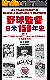 野球監督 日米150年史 第6巻: 日本プロ野球における「プロフェッショナル監督の源流」藤本定義(前編) (野球文明叢書)