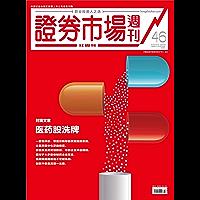 证券市场红周刊 周刊 2018年46期