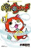 妖怪ウォッチ 3 (てんとう虫コロコロコミックス)