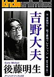 吉野大夫 後藤明生・電子書籍コレクション