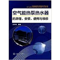 空气能热泵热水器的原理、安装、使用与维修