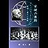 覚醒の舞踏 グルジェフ・ムーヴメンツ: 創造と進化の図絵