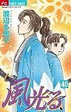 風光る (40) (フラワーコミックス)