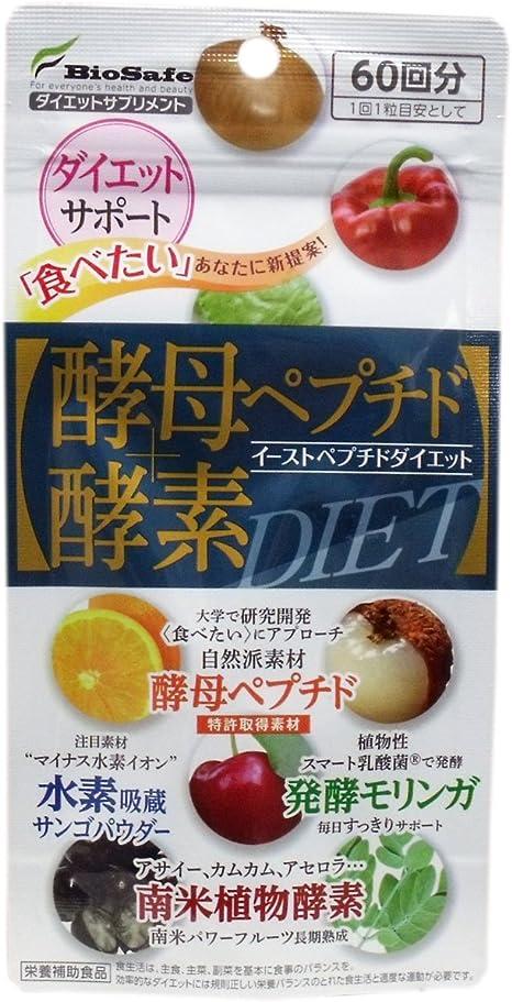 ダイエット 酵母