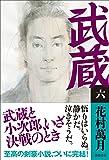 武蔵 六 (文芸書)