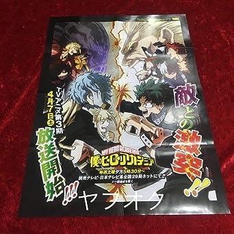 Amazon.co.jp: 【僕のヒーローアカデミア】ヒロアカ 第3期 宣伝