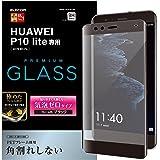 エレコム Huawei P10 lite フィルム 液晶保護フィルム 強化ガラス 画面の隅から隅までしっかり保護できるフルラウンド設計 角割れ防止設計 PM-WP10LFLGPTRB