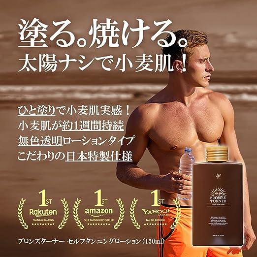は セルフ タンニング と 日本セーフティ・タンニング協会