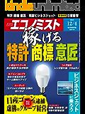週刊エコノミスト 2018年12月04日号 [雑誌]
