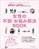 anan SPECIAL 女性の不調・お悩み解決BOOK (マガジンハウスムック an・an SPECIAL)