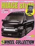 HIACE Style vol.77 (CARTOPMOOK)