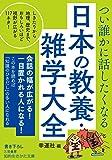 つい誰かに話したくなる 日本の教養・雑学大全: しきたりから地理、歴史まで、おもしろいほど視野が広がる117ネタ! (知的生きかた文庫)