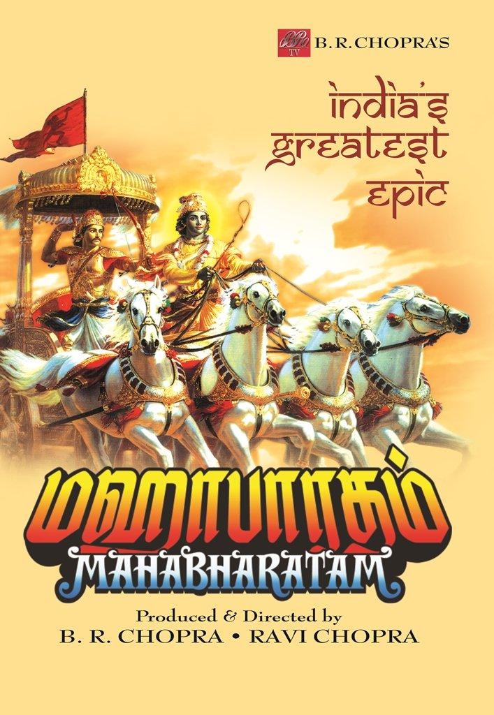 mahabharat br chopra tamil torrent