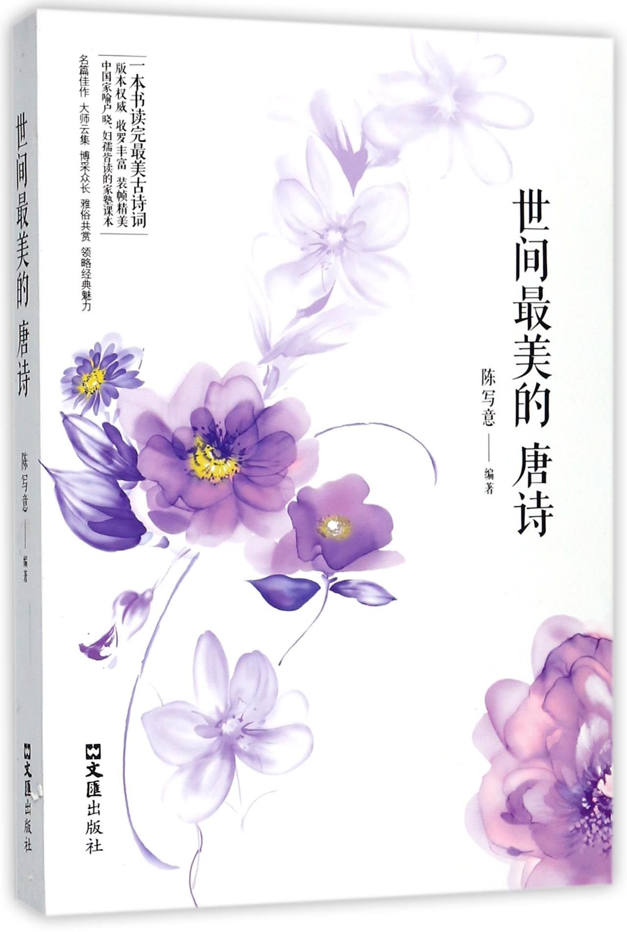 The Most Beautiful Tang Poetry In The World Chinese Edition