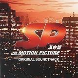 『SP 革命篇』オリジナル・サウンドトラック