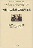わたしの家族の明治日本 (文春e-book)