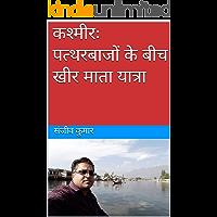 कश्मीरः पत्थरबाजों के बीच खीर माता यात्रा (Hindi Edition)