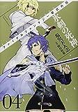 ファイナルファンタジー零式外伝 氷剣の死神 (4) (ガンガンコミックス)