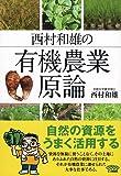 西村和雄の有機農業原論