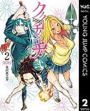 クノイチノイチ!ノ弐 2 (ヤングジャンプコミックスDIGITAL)