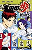 ものの歩 3 (ジャンプコミックス)